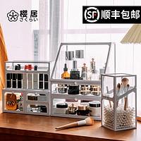 樱居日式玻璃抽屉式化妆品收纳盒防尘桌面整理护肤品透明置物架