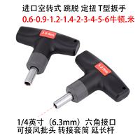 定扭T型扭力扳手预设力矩0.6-8NM螺丝刀起子空转式预置式扭矩