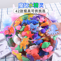 魔幻水宝宝水精灵戏水抖音同款儿童手工diy制作益智玩具海洋宝宝