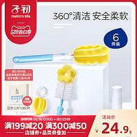 子初多功能洗奶瓶刷子吸管清洗刷宝宝奶嘴刷海绵6件套清洁刷套装