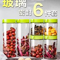 玻璃瓶子密封罐带盖茶叶罐子奶粉罐大容量储物罐咖啡豆收纳瓶