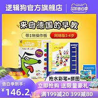 逻辑狗2岁3-4岁第一阶段幼儿园教材网络版家庭益智玩具板思维训练