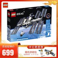 乐高(LEGO)积木Ideas系列5月新品16岁+【D2C旗舰店限定款】国际空间站21321