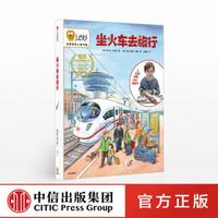 【3-10岁】Leyo!多媒体纸上图书馆坐火车去旅行罗尔夫巴尔特著中信童书正版书籍科普百