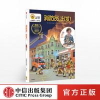 3-10岁Leyo!多媒体纸上图书馆消防员出发!消防员,出发