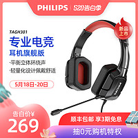 Philips/飞利浦 GH301耳机头戴式电竞游戏吃鸡专用电脑耳麦克风