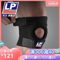 LP788膝盖护具护膝户外登山慢跑健身网排足篮羽毛球运动护膝