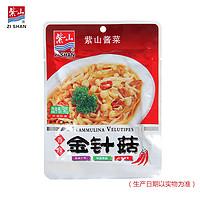 紫山酱小咸菜红油香辣金针菇70g*1单包小包装下拌饭酒即食零食