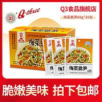 Q3梅菜脆笋 80克*30袋包邮整箱梅菜笋丝咸菜雪菜下饭菜闽南特产