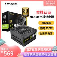 安钛克NE550额定550W金牌全模组台式电脑主机静音电源