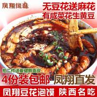 凤翔豆花泡馍4份无豆花比羊肉泡馍好吃宝鸡美食陕西安小吃