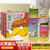 广天罐头丹东特产什锦草莓苹果混合东北新鲜水果罐装8罐9罐12罐
