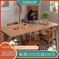 北欧实木餐桌椅现代简约原木餐桌大户型长方形饭桌大板会议洽谈桌