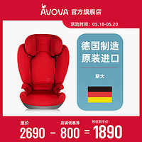 AVOVA德国进口儿童安全座椅汽车用斯大宝宝车载3-12岁R129通用