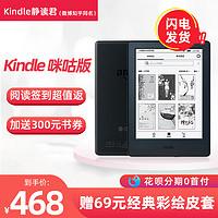 亚马逊Kindle 558入门版电子书阅读器咪咕八代美版小说电纸书护眼