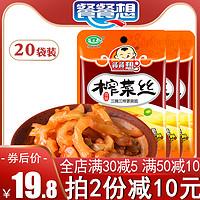 餐餐想微辣小包装70g*20袋重庆涪陵榨菜丝香辣脆口开味四川咸菜