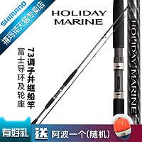 Shimano禧玛诺HOLIDAYMARINE18款深海并继船钓竿海钓竿杆鱼竿
