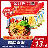 柳全正宗广西柳州特产螺蛳粉268g*4速食酸辣米粉方便米线非火鸡面