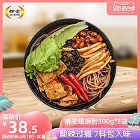 柳全柳州螺蛳粉300g*3包广西正宗特产螺丝粉速食米线酸辣螺狮粉