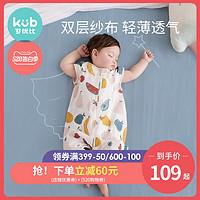 可优比婴儿睡袋夏季薄款儿童防踢被四季通用新生纯棉宝宝纱布睡袋