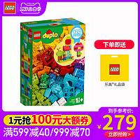LEGO乐高得宝系列10887我的自由创意儿童大颗粒积木益智玩具男孩