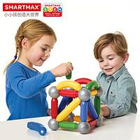 比利时SMARTMAX入门进阶积木拼装玩具益智磁力棒大颗粒宝宝启蒙