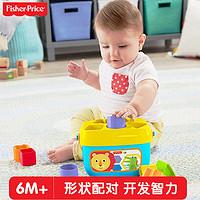 费雪新启蒙塑料积木盒FFC84形状配对手提式婴幼儿童益智玩具礼物