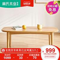 林氏木业日式小户型客厅全实木茶几简约现代原木色白橡木茶桌BH6L