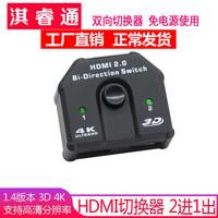 淇睿通HDMI切换器二进一出分配器2.04K3D高清视频1分2笔记本电脑分屏机顶盒投影转换电视HDMI切换器2进1出