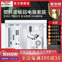 德力西弱电箱家用暗装空箱大号弱电模块箱家用多媒体集线信息箱