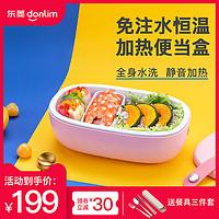 东菱电热饭盒可插电加热保温便当盒上班族多功能便携热饭蒸煮神器