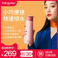 东菱电热水杯便携式家用小型加热水杯迷你保温旅行专用烧水壶
