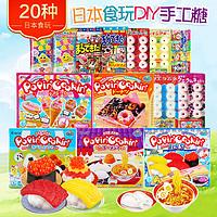 日本食玩可食嘉娜宝儿童手工糖diy小伶玩具进口零食知育菓子套餐