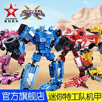 迷你特工队x星钻积木拼装玩具益智儿童男孩小颗粒拼插变形机器人