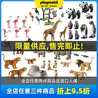 德国长颈鹿playmobil仿真野生动物园模型公仔儿童玩具套礼物摆件