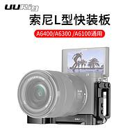 UURig索尼A6400A6300A6100相机通用L型快装板外接稳定器三脚架横竖拍底座拓展板微单相机vlog套装摄影配件