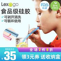 lexngo乐力高硅胶吸管宝宝软吸管配件学生大口径粗非一次性软管