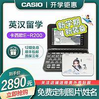 卡西欧电子词典E-R200初高中生出国留学英汉学习机牛津高阶er200翻译机12期免息