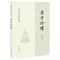 尚书诠译·中国古典名著译注丛书