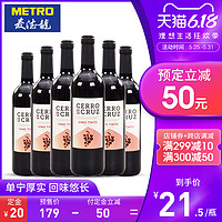麦德龙西班牙进口拉克鲁兹红葡萄酒750ml*6干红整箱装送礼红酒