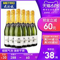 麦德龙法国原瓶进口罗斯伯格侯爵起泡酒气泡酒葡萄酒整箱6支装