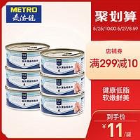 麦德龙泰国进口Metrochef盐水浸金枪鱼罐头低脂健身160gx6罐