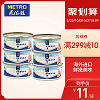 麦德龙泰国进口Metrochef油浸金枪鱼罐头低脂健身160gx6罐