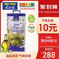 麦德龙西班牙进口厨之选HORECASELECT特级初榨橄榄油5L