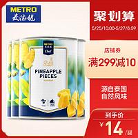 麦德龙泰国进口MetroChef糖水菠萝块罐头560g*4即食水果罐头