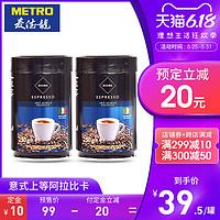 麦德龙意大利进口瑞吧阿拉比白金听装咖啡粉250gx2罐烘焙现磨