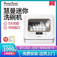 美国HUMANTOUCH慧曼洗碗机全自动家用独立mini迷你台式M2/3