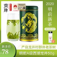 贡牌2020新茶正宗明前A级西湖龙井茶叶绿茶50g春茶龙井村产区