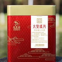 迎客松六安瓜片春茶茶叶2020新茶瓜片手工茶安徽绿茶茶叶礼盒装