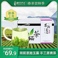 2020新茶一级手工明前湖北恩施玉露春茶茶叶恩施硒茶蒸青绿茶100g